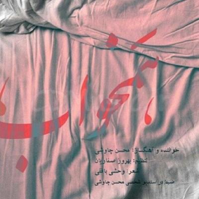 همخواب محسن چاوشی